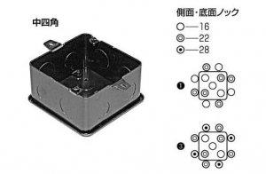 外山電気 CB4101B ブラック四角コンクリートボックス 中四角深形4 側面ノック 16x1 22x1