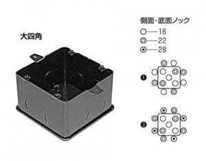 外山電気 CB5103B ブラック四角コンクリートボックス 大四角深形4 側面ノック  22x1 28x1