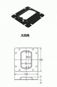 外山電気 CV516B 大四角1個用スイッチカバー 鋼板製 2分高カバー JIS規格外品