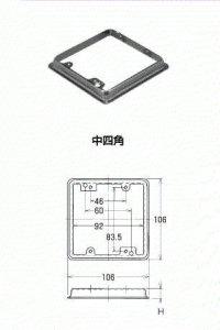 外山電気 CV42FB 中四角2個用スイッチカバー 鋼板製 平カバー JIS規格外品