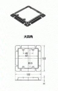 外山電気 CV52FB 大四角2個用スイッチカバー 鋼板製 平カバー JIS規格外品