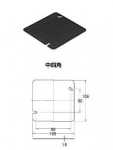 外山電気 CV4MB 中四角ブランクカバー 鋼板製
