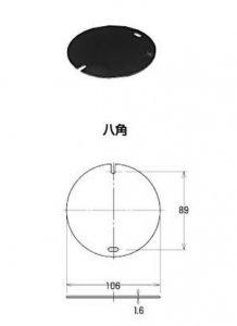 外山電気 CV8MB 八角ブランクカバー 鋼板製