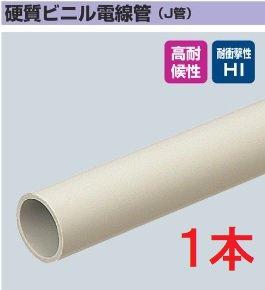 未来工業 VE-16J4 硬質ビニル電線管(J管) VE管 近似内径18mm 長さ4m ベージュ