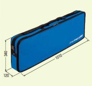 未来工業 MLZ-3 携帯用モールケース(ソフトタイプ) クッション素材 肩掛け付 120x340x1010mm