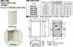 未来工業 WB-2DM ウオルボックス プラスチック製防雨スイッチボックス 屋根一体型 タテ型