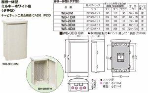 未来工業 WB-3DM ウオルボックス プラスチック製防雨スイッチボックス 屋根一体型 タテ型