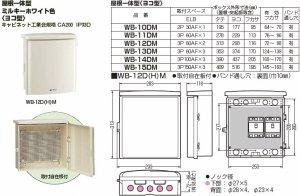 未来工業 WB-12DM ウオルボックス プラスチック製防雨スイッチボックス 屋根一体型 ヨコ型