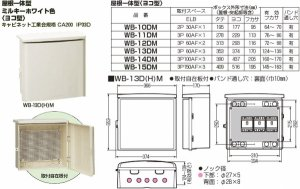 未来工業 WB-13DM ウオルボックス プラスチック製防雨スイッチボックス 屋根一体型 ヨコ型