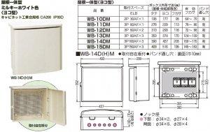未来工業 WB-14DM ウオルボックス プラスチック製防雨スイッチボックス 屋根一体型 ヨコ型