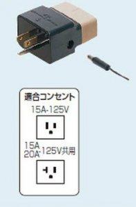 未来工業 KDK-1E-100  OKチェッカー(アースチェック付)用アダプタ