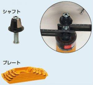 未来工業 FH-UP パイアップ治具( フリーホルソー付属品)