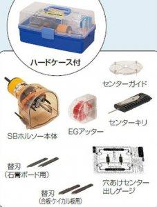 未来工業 FH-SBC ハードケース入セット (SBホルソー用)