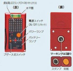 未来工業 BUT-SP マグネットアッター(高感度タイプ)(磁石探知器)