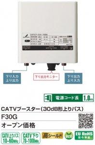 DXアンテナ F30G CATVブースター(30dB形上りパス)
