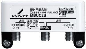 DXアンテナ MBUC2S 混合器 [2K・4K・8K対応](CS/BS-IF+UHF・FM(CATV)) 屋外用