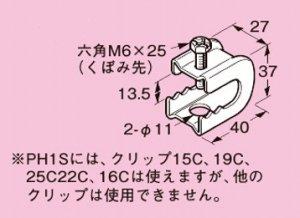 ネグロス PH1S パイラック 一般形鋼用管支持金具 A 26mm フランジ厚:3〜12mm 電気亜鉛めっき 20個入