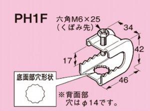 ネグロス PH1F パイラック 一般形鋼用管支持金具 A 30mm フランジ厚:3〜16mm 電気亜鉛めっき 20個入