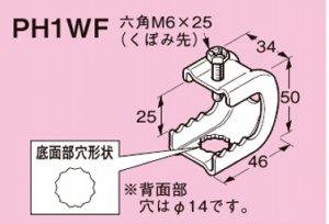 ネグロス PH1WF パイラック 一般形鋼用管支持金具 A 30mm フランジ厚:9〜24mm 電気亜鉛めっき 20個入