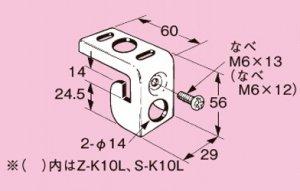 ネグロス Z-K10L パイラック リップみぞ形鋼用管、ボックス支持金具 溶解亜鉛めっき仕上げ