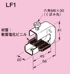 ネグロス LF1 FVラック 一般形鋼 適合フランジ厚:3〜6mm 電気亜鉛めっき 20個入