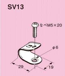 ネグロス SV13 FVラック 一般形鋼 適合丸形ケーブル:Φ8〜13 電気亜鉛めっき 20個入