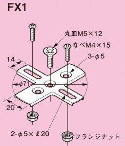 ネグロス FX1 FVラック 一般形鋼 適合:ジョイントボックス 電気亜鉛めっき 20個入