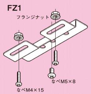 ネグロス FZ1 FVラック 一般形鋼・リップみぞ形鋼用ケーブル 溶融亜鉛めっき鋼板 20個入