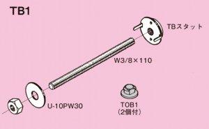 ネグロス TB1 トロフック 型枠用ボックス固定金具 アウトレットボックス 電気亜鉛めっき 20個入