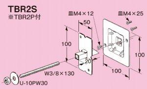 ネグロス TBR2S トロフック ボックス傾き矯正具 水平正君 電気亜鉛めっき (1個用)