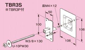 ネグロス TBR3S トロフック ボックス傾き矯正具 水平正君 型枠厚さ:9〜12mm電気亜鉛めっき