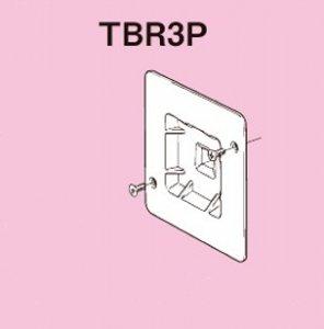 ネグロス TBR3P トロフック ボックス傾き矯正具 水平正君 型枠厚さ:9〜12mm ABS樹脂