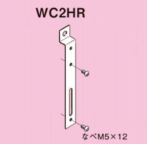 ネグロス WC2HR FVラック 壁面用ケーブル支持金具 適合:3WC、6WC、8WC 溶融亜鉛めっき鋼板