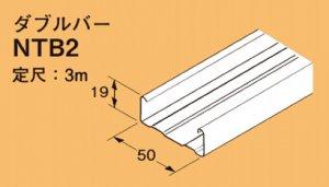 ネグロス NTB2 二重天井用 野ぶち材 定尺 3m、定尺質量 1.1kg 溶融亜鉛めっき鋼板 10本入[法人名あれば]