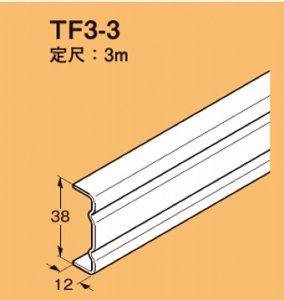 ネグロス TF3-3 二重天井用 野ぶち受け材 定尺 3m、定尺質量 2.10kg 溶融亜鉛めっき鋼板 10本入[法人名あれば]