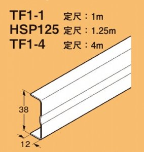 ネグロス TF1-4 二重天井用 野ぶち受け材 定尺 4m、定尺質量 2.00kg 溶融亜鉛めっき鋼板 10本入[法人名あれば]