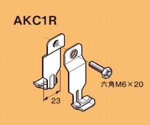 ネグロス AKC1R 二重天井用 野ぶち材、野ぶち受け材接続補強金具 NTB1(シングル) 38×12 10個入