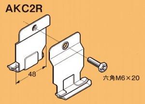 ネグロス AKC2R 二重天井用 野ぶち材、野ぶち受け材接続補強金具 NTB2(ダブル) 38×12 10個入