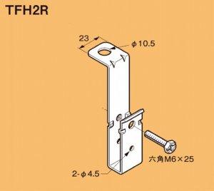 ネグロス TFH2R 二重天井用 野ぶち受け材吊り金具 野ぶち受け38×12 溶融亜鉛めっき鋼板 10個入