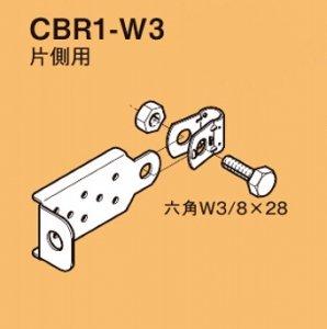 ネグロス CBR1-W3 二重天井用 ブレース取付金具 吊りボルトW3/8、ブレース材 幅40以下 10個入