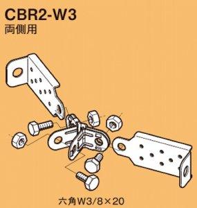 ネグロス CBR2-W3 二重天井用 ブレース取付金具 吊りボルトW3/8 ブレース材 幅40以下 10個入
