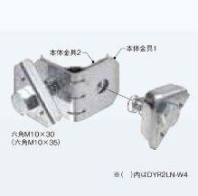 ネグロス DYR2L-W4 二重天井用 吊りボルト振れ止め金具 適合:吊りボルト W1/2 溶融亜鉛めっき鋼板