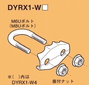 ネグロス DYRX1-W4 二重天井用 全ねじ交差金具 適合:全ねじボルトW1/2 溶融亜鉛めっき鋼板 10個入