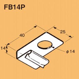 ネグロス FB14P 二重天井用 軽みぞ形鋼用管、ボックス支持金具 ダクロタイズド塗装