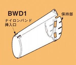 ネグロス BWD1 エフモック ジョイントボックス 推奨ケーブル本数:2C・8本相当まで 半透明 10個入