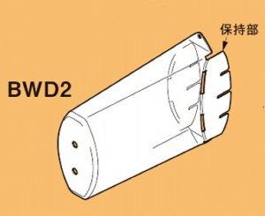 ネグロス BWD2 エフモック ジョイントボックス 推奨ケーブル本数:2C・17本相当まで 半透明 10個入