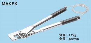 ネグロス MAKFX マックツール 軽量間柱、ランナー接合工具