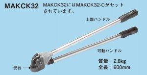 ネグロス MAKCK32 マックツール 軽量間柱揺れ止めチャンネル切り抜き工具