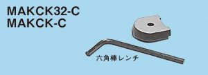 ネグロス MAKCK32-C マックツール 替刃(MAKCK32・MAKCK用)