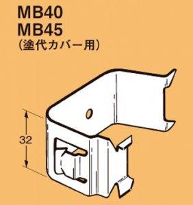 ネグロス MB40 ネグロック 軽量間柱用ボックス支持金具(20個入)